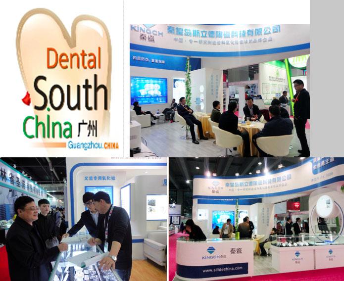 April 2-5th, 2018 South China Dental Show in Guangzhou, China